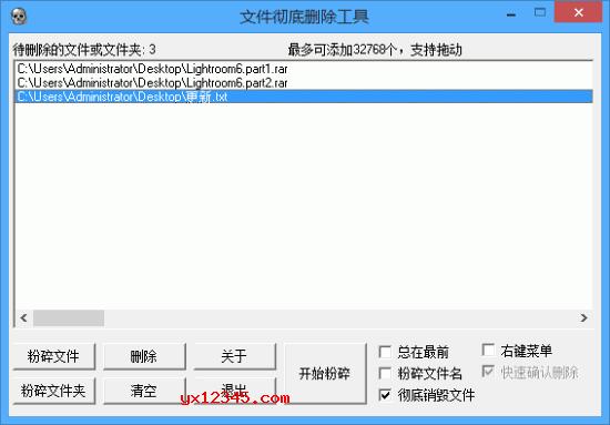 FXDel文件彻底删除粉碎工具 V1.2.1 绿色版