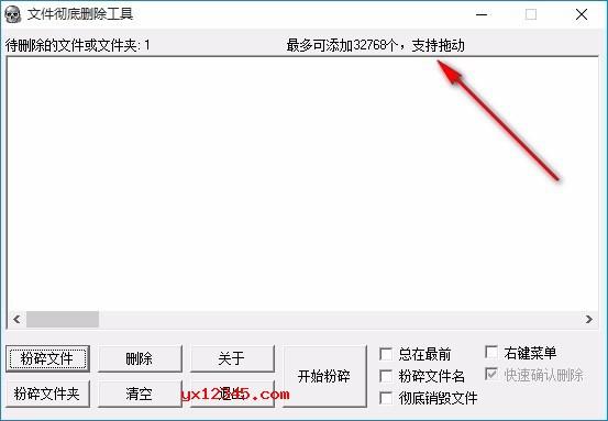 打开软件后,导入需要删除的文件