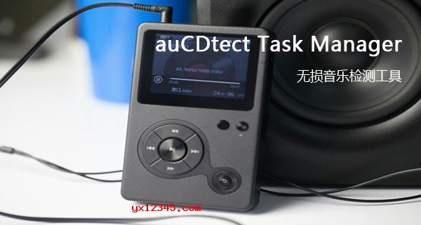 auCDtect Task Manager软件海报