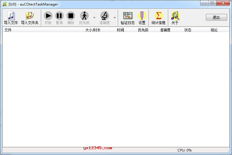 auCDtect Task Manager中文界面截图