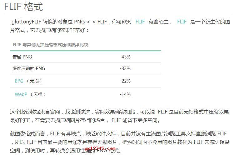 支持png转flif格式与flif转png格式