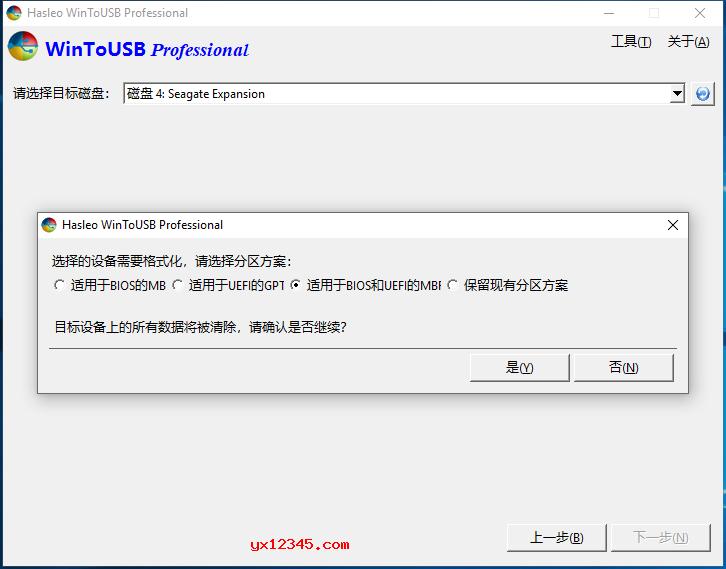 WinToUSB软件选择目标磁盘界面