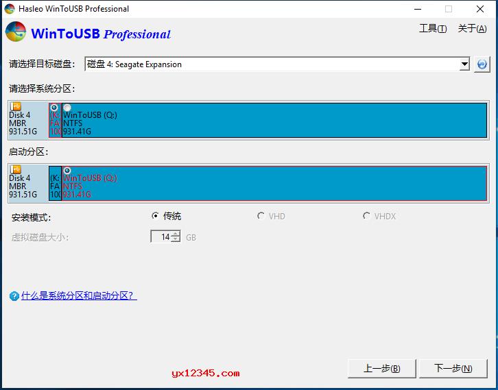 WinToUSB软件选择系统分区界面