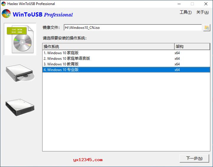 运行WinToUSB,选择系统镜像文件。
