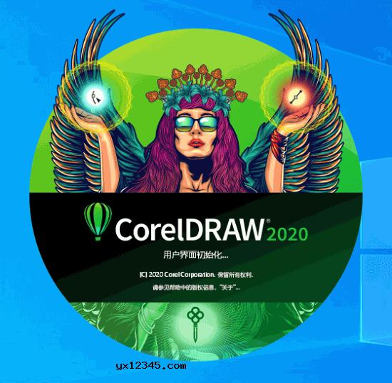Coreldraw 2020启动界面截图