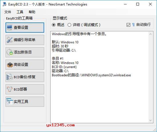 easybcd绿色版_双系统引导菜单编辑软件