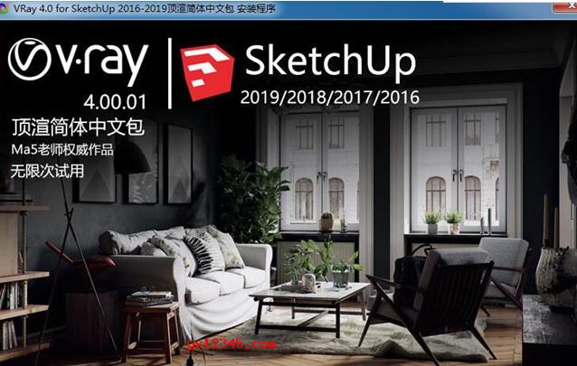 Vray Next For SketchUp中文汉化包运行界面截图