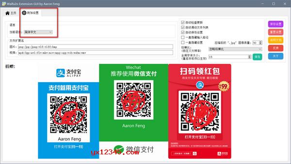 打开软件后在菜单中把界面切换为中文