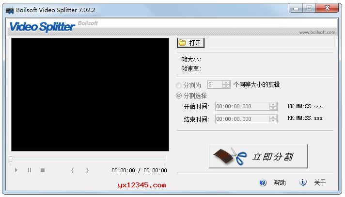 boilsoft video splitter绿色版_视频无损剪辑分割软件