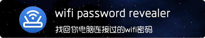 WiFi Password Revealer软件海报