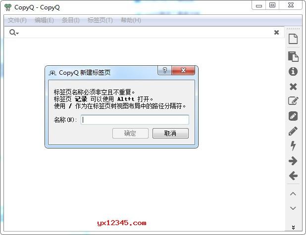 CopyQ新建标签页界面截图
