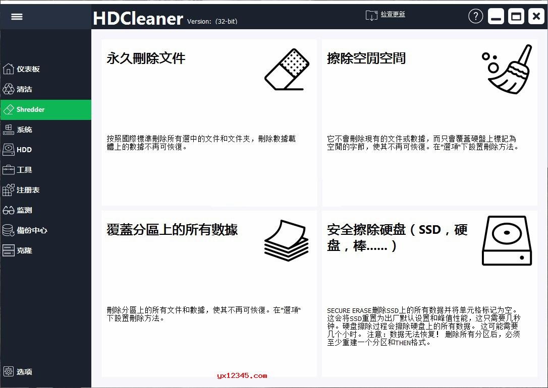 HDCleaner永久删除文件界面