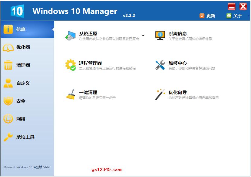 Windows 10 Manager免注册码绿色版_win10优化工具