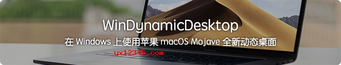 WinDynamicDesktop软件海报