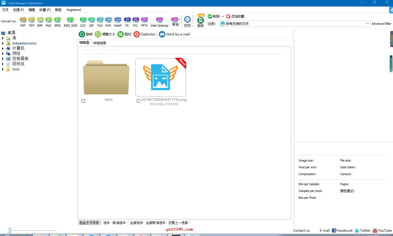 Total Image Converter主界面截图