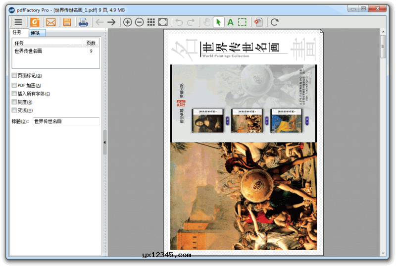 pdffactory破解版_好用的pdf虚拟打印机软件