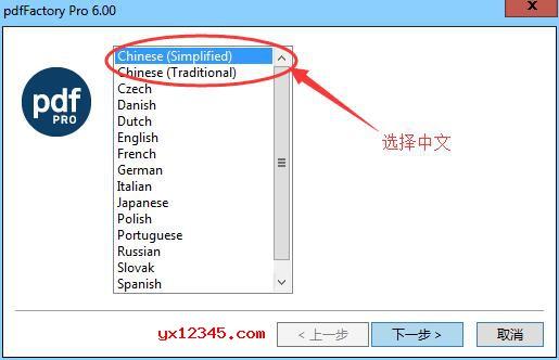 pdfFactory Pro破解版安装激活教程