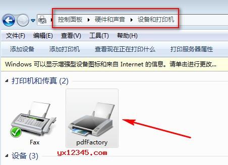 运行PDFFactory安装程序,安装时安装语言选择中文。