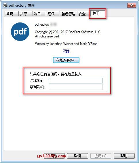 在pdfFctory上点击鼠标右键,弹出属性菜单,选择[打印机属性]。