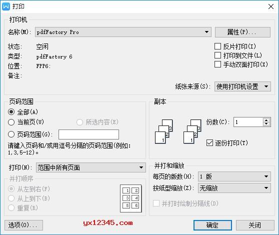 选择pdfFactory打印界面截图