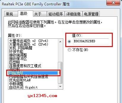 选择网络地址项,从右边的值框中输入新的MAC地址。