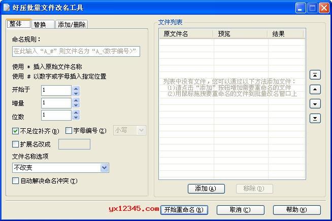 好压批量文件改名工具_文件批量重命名和替换字符