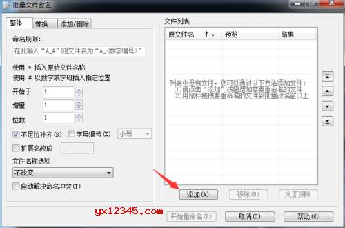 打开软件点击添加按钮,添加需要重命名的文件