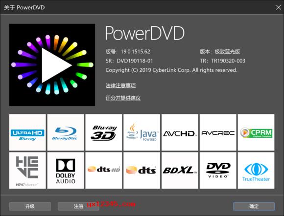 PowerDVD V19破解版注册信息截图