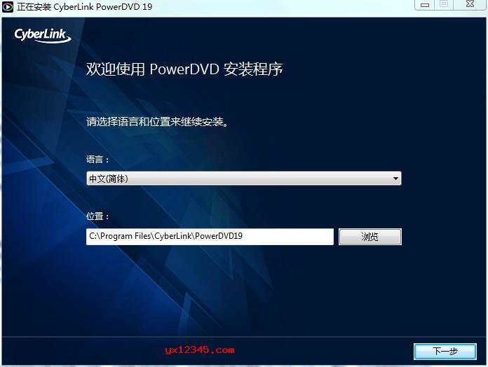 powerdvd破解版安装教程