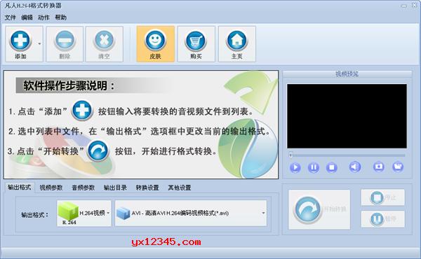 凡人H.264格式转换器无限制版_将H.264视频格式转换为其他格式