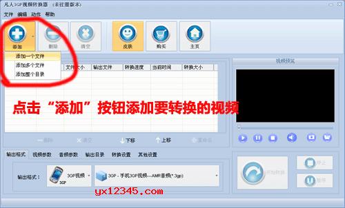 打开凡人H.264格式转换器,添加需要转换的文件。