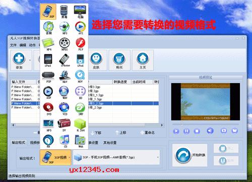 选择您需要转出的视频格式,例如H.264转MP4,那么这个时候这个时候这里选MP4。