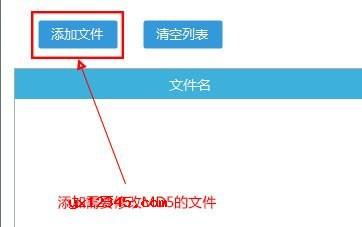 本文件MD5批量修改工具使用方法