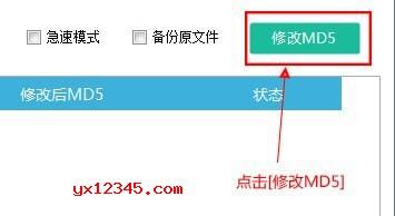 打开软件,导入需要修改MD5值的文件,随后点击开始修改按钮就OK了。