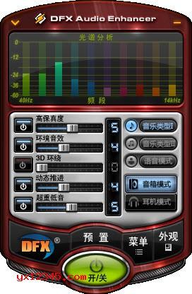 DFX Audio Enhancer汉化版主界面截图