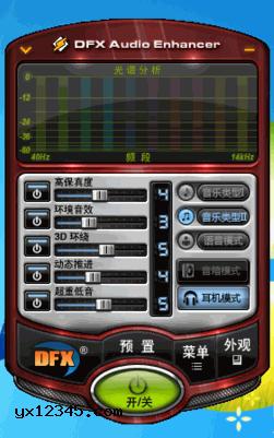DFX Audio Enhancer音效增强插件设置教程