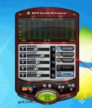 右侧可以选择音乐类型,还可以选择语音模式