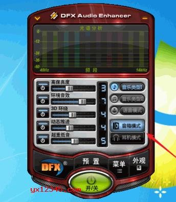 如果使用的是耳机,音箱外放可以在dfx音效插件中进行设置
