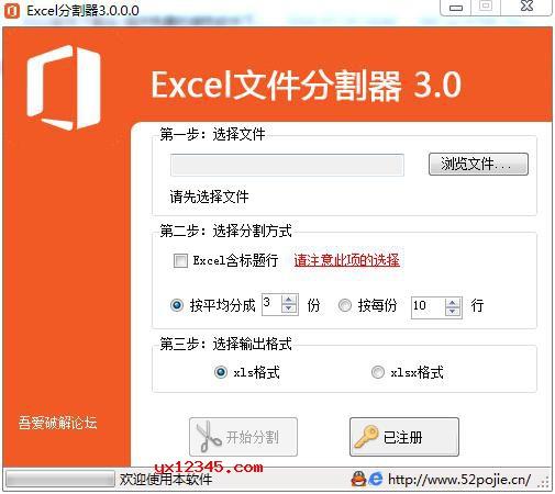 Excel分割器_将大excel文件分割成多份小excel文件