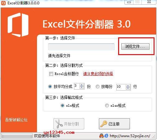 打开EXCEL分割器,选择你需要分割的Excel文件。