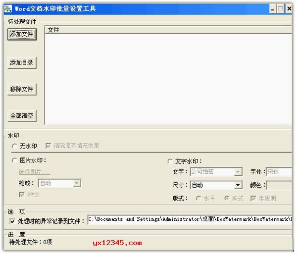 Word文档批量加水印工具_Word文档水印批量设置工具