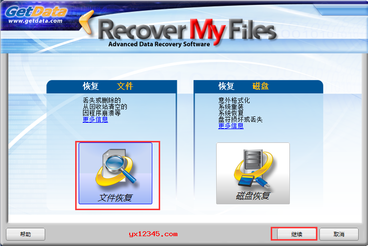 recovermyfiles使用教程