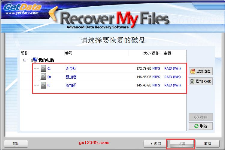 """打开recovermyfiles,点击""""恢复文件""""选项,随后再点击界面下方的""""继续""""选项。"""