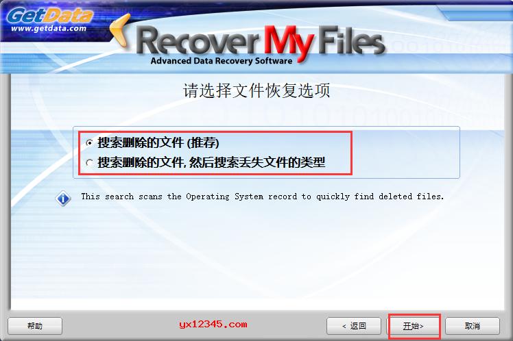 选择需要恢复的磁盘,再点击界面下方的继续。