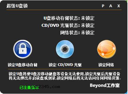 超级u盘锁含注册码绿色破解版_锁定U盘想使用U盘须输入密码