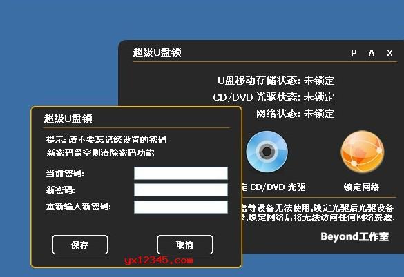 设置解锁密码界面截图