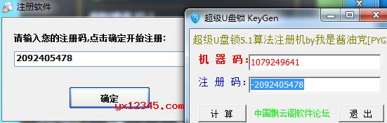 """将注册码覆盖到注册界面,单击""""确定""""即可激活。"""