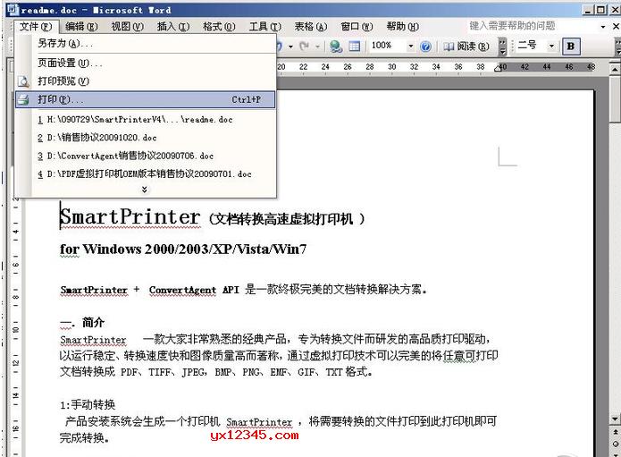 smartprinter将word文档转换成为PDF文档教程