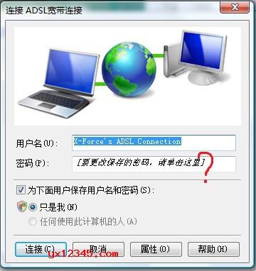 连接ADSL宽带连接界面截图