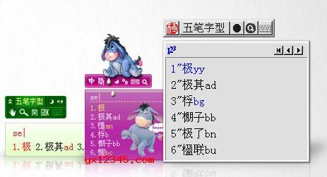 极点五笔输入法电脑版_五笔与拼音结合的五笔输入法